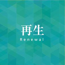 再生 Renewal
