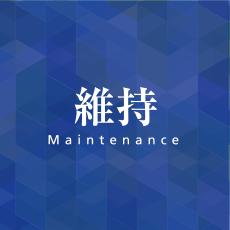 維持 Maintenance