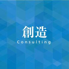 創造 Consulting