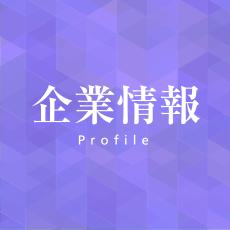 企業情報 Profile