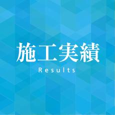 施工実績 Results