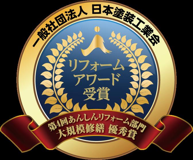 第4回リフォームアワード表彰の《あんしんリフォーム部門》にて優秀賞を受賞しました!